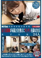 世田谷区私立女子校! 女子校教師が成績と引き換えにチンチンを舐めさせる 女子生徒24人