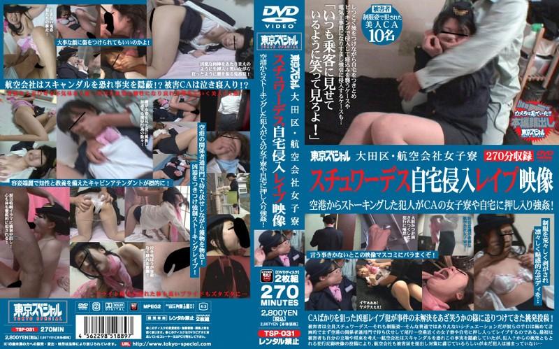 大田区・航空会社女子寮 スチュワーデス自宅侵入レイプ映像 空港からストーキングした犯人がCAの女子寮や自宅に押し入り強姦!