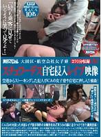 大田区・航空会社女子寮 スチュワーデス自宅侵入レイプ映像 空港からストーキングした犯人がCAの女子寮や自宅に押し入り強姦! ダウンロード