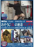 千代田区・自動車部品会社 おそうじOLの密着パンチラ 42人 ダウンロード
