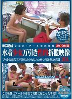 文京区・プール売店盗撮 水着少女万引き性的折●映像 プールの売店で万引きした少女にわいせつ行為をした店員