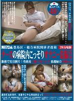 豊島区・総合病院関係者投稿 ナースの病院内こっそりオナニー盗撮2 激務で男日照り!性欲を自慰で紛らわす看護婦の実態48人 ダウンロード