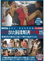 新宿区・押収事件映像 レイプされた新宿歌舞伎町キャバ嬢たち 歌舞伎町の雑居ビル地下で事件は起きていた! ダウンロード