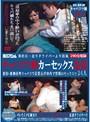 新宿区・送りドライバーより投稿 キャバクラ嬢カーセックス盗撮 新宿・歌舞伎町キャバクラ従業員が車内で禁断のセックス!!24人