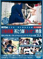 文京区・神社関係者投稿 合格祈願 祈とう師わいせつ映像 特別な祈祷と称して神主が少女たちにしたワイセツ行為の実態24人 ダウンロード
