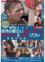 墨田区 街角お嬢さん!超くっさ〜い激臭ちんぽをなめてください2 善意の女性24人