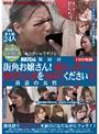 墨田区 街角お嬢さん!超くっさ~い激臭ちんぽをなめてください2 善意の女性24人