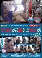 東村山市・福田くん投稿 男子○校生たちに輪姦されたお母さんたち 授業参観の後、教室内でまさかのレイプ被害!24人 ダウンロード