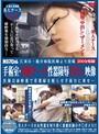 江東区・総合病院医師より投稿 手術室・昏●ナース性器陵●中出し映像 医師は麻酔薬で看護婦を眠らせ手術台に乗せ…