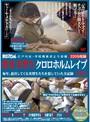 江戸川区・学校関係者より投稿 教育実習生クロロホルムレ●プ 毎年、赴任してくる実習生たちを犯していた全記録