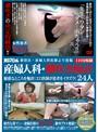 新宿区・産婦人科医師より投稿 産婦人科・潮吹き検診 敏感なところを触診!エロ医師が患者をイタズラ!