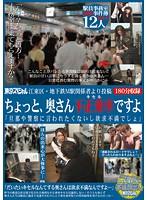 江東区・地下鉄M駅関係者より投稿 ちょっと、奥さん不正乗車(キセル)ですよ 「旦那や警察に言われたくないし欲求不満でしょ」 ダウンロード