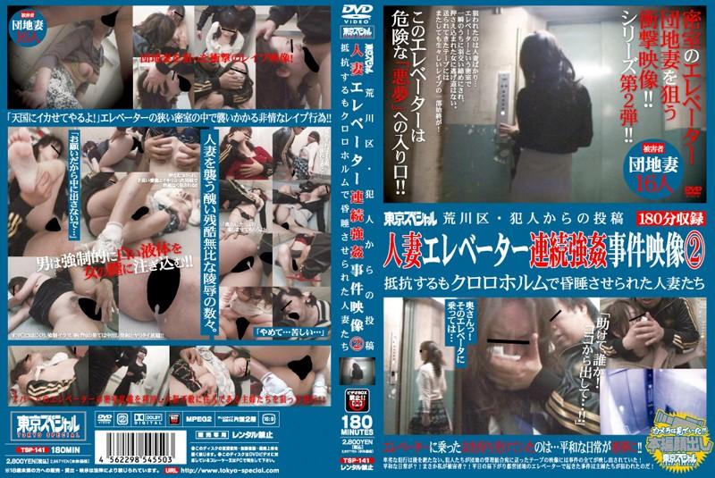 荒川区・犯人からの投稿 人妻エレベーター連続強姦事件映像2 抵抗するもクロロホルムで昏睡させられた人妻たち