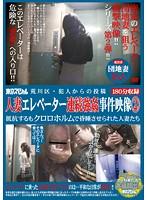 荒川区・犯人からの投稿 人妻エレベーター連続強姦事件映像2 抵抗するもクロロホルムで昏睡させられた人妻たち ダウンロード