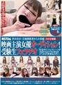 世田谷区・芸能関係者からの投稿 映画主演女優オーディション!受験生フェラチオ「作品中にフェラシーンが含まれるので出来るかどうかが重要なのだ!」