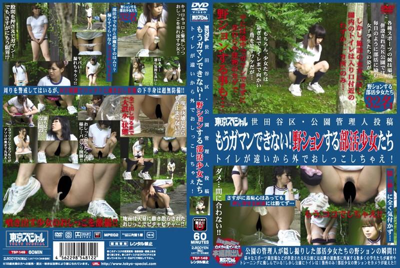 世田谷区・公園管理人投稿 もうガマンできない!野ションする部活少女たち トイレが遠いから外でおしっこしちゃえ!
