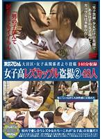 大田区・女子校関係者より投稿 女子校レズカップル盗撮2 48人 ダウンロード