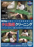 板橋区・N大学病院産婦人科 少女陰部クリーニング ハァハァ〜ピクッ!感じるのをガマンする患者たち ダウンロード