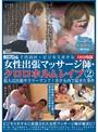 千代田区・ビジネスホテル 女性出張マッサージ師・クロロホルムレイプ 2 犯人は出張サラリーマン?!ホテル内で起きた事件