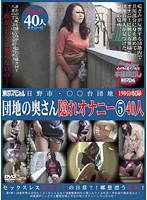 日野市・○○台団地 団地の奥さん隠れオナニー 5 40人 ダウンロード
