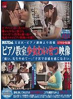 文京区・ピアノ講師より投稿 ピアノ教室少女わいせつ映像「痛い、先生やめて…」「子宮で音感を感じなさい」 ダウンロード