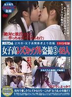 立川市・女子校関係者より投稿 女子校レズカップル盗撮3 48人 ダウンロード
