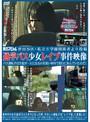 世田谷区・私立S学園関係者より投稿 通学バス少女レ●プ事件映像 バス運転手は生徒が一人になるのを狙い車内で犯行に及んでいたのだ!