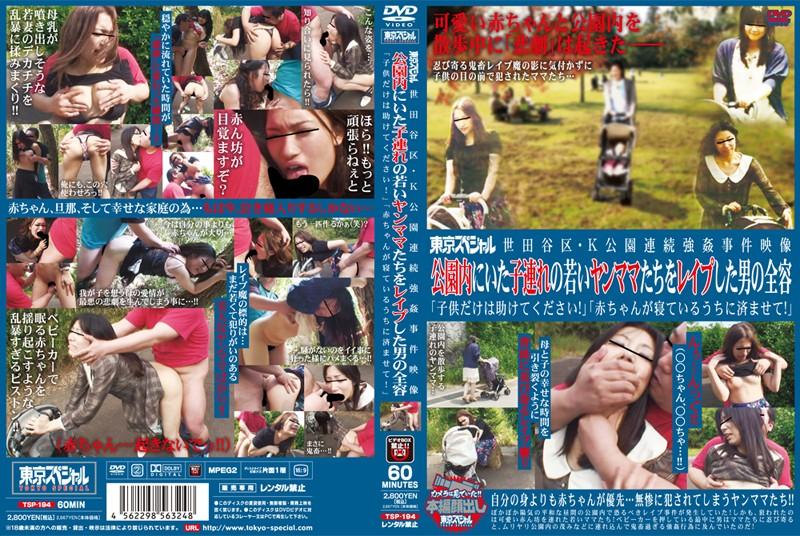 世田谷区・K公園連続強姦事件映像 公園内にいた子連れの若いヤンママたちをレイプした男の全容 「子●だけは助けてください!」「赤ちゃんが寝ているうちに済ませて!」