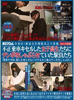台東区・鉄道会社関係者より投稿 不正乗車キセルした女子校生たちにチンポをしゃぶらせていた駅員たち 「警察や学校、親にも知らせないでやるから俺のチンポをしゃぶれ!」