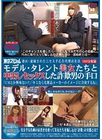 東京スペシャル港区・逮捕されたニセ大手広告代理店社員 モデル・タレント美女たちと中出しセックスした詐欺男の手口 「CMとか興味ない?」「キミなら化粧品メーカーのイメージに合致するね」 ダウンロード