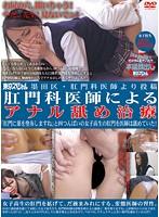 東京スペシャル墨田区・肛門科医師より投稿 肛門科医師によるアナル舐め治療「肛門に薬を塗布しますね」と四つんばいの女子校生の肛門を医師は舐めていた! ダウンロード