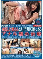 東京スペシャル墨田区・肛門科医師より投稿 来院した奥さんを肛門科医師によるアナル舐め治療 「肛門に薬を塗布しますね」と四つんばい奥さんたちの肛門を医師は舐めていた! ダウンロード