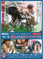 東京スペシャル八王子市・スキだらけのお母さんたち!ベビーカー奥さんたちの胸チラ パンチラ72名