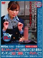 東京スペシャル大田区・空港医務室 美人スチュワーデスに介抱されて来た乗客のチンチンは気圧で膨張して?!デカチンに?!「お客さま、股間の激痛はおさまりませんか?今すぐに医務室へご案内致しますね」 ダウンロード
