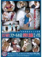 東京スペシャル 品川区・女子●校関係者からの投稿 女子校生スクール水着 着替え盗撮2 47名 ダウンロード