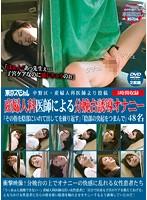 東京スペシャル中野区・産婦人科医師より投稿 産婦人科医師による分娩台誘導オナニー「その指を陰部にいれて出してを繰り返す」「陰部の突起をつまんで」48名 ダウンロード