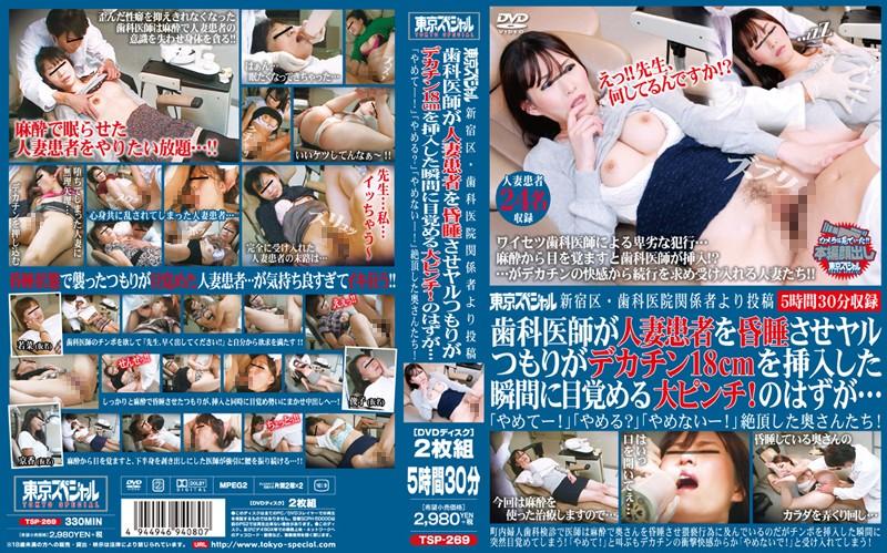 東京スペシャル 新宿区・歯科医院関係者より投稿 歯科医師が人妻患者を昏睡させヤルつもりがデカチン18cmを挿入した瞬間に目覚める大ピンチ!のはずが…「やめてー!」「やめる?」「やめないー!」絶頂した奥さんたち!