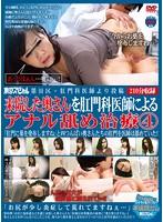 東京スペシャル 墨田区・肛門科医師より投稿 来院した奥さんを肛門科医師によるアナル舐め治療4「肛門に薬を塗布しますね」と四つんばい奥さんたちの肛門を医師は舐めていた! ダウンロード