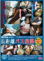 東京スペシャル 新宿区・バス車内でチカン行為をした男の全容 長距離バス痴漢48名 ダウンロード