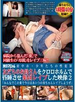 東京スペシャル 府中市・少年たちの性犯罪 友だちのお母さんをクロロホルムで昏睡させ集団レイプした映像2「みんなでこの薬で今日はあいつの母ちゃんレイプしようぜ」 ダウンロード