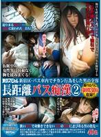東京スペシャル 新宿区・バス車内でチカン行為をした男の全容 長距離バス痴漢2 40名 ダウンロード