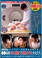東京スペシャル 江戸川区・病院検査技師の蛮行 ●●病棟MRI検査で昏睡させた少女たち MRI室の技師は安心できる薬だと睡眠薬で眠らせ検査機内で蛮行していたのだ! ダウンロード