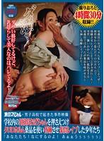 東京スペシャル・男子●校で起きた事件映像 学校内の用務員おばちゃんを押さえつけクロロホルム薬品を使い昏睡させ集団レイプした少年たち「あなたたち!なにするのよ!あぁぁうぅぅぅぅぅ」 ダウンロード