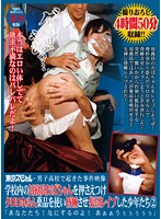 東京スペシャル・男子●校で起きた事件映像 学校内の用務員おばちゃんを押さえつけクロロホルム薬品を使い昏睡させ集団レイプした少年たち2「あなたたち!なにするのよ! あぁぁうぅぅぅぅぅ」