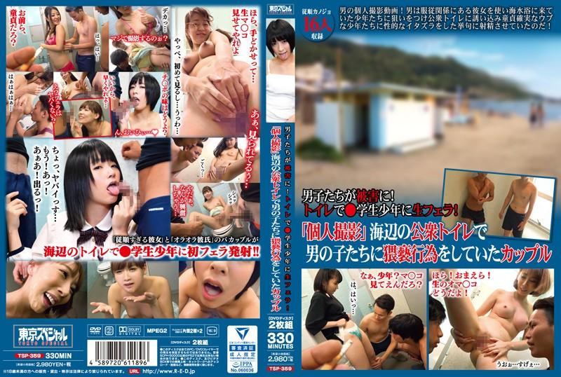 tsp00359 男子たちが被害に! トイレで●学生少年に生フェラ!「個人撮影」海辺の公衆トイレで男の子たちに猥褻行為をしていたカップル [TSP-359のパッケージ画像
