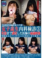 学校指定医師 平成29年度 女子校生内科検診3 性器まで調査した医師の秘蔵映像「関係あるの?!」オマ○コの奥深くまで検査?! ダウンロード