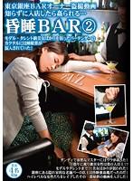 東京銀座BARオーナー盗撮動画 知らずに入店したら姦られる… 昏睡BAR2 モデル・タレント級美女ばかりを狙ったバーテンダーのカクテルには睡眠薬が混入されていた! ダウンロード