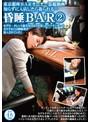 東京銀座BARオーナー盗撮動画 知らずに入店したら姦られる… 昏●BAR2 モデル・タレント級美女ばかりを狙ったバーテンダーのカクテルには睡眠薬が混入されていた!