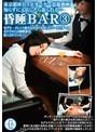 東京銀座BARオーナー盗撮動画 知らずに入店したら姦られる… 昏●BAR3 モデル・タレント級美女ばかりを狙ったバーテンダーのカクテルには睡眠薬が混入されていた!