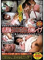 強●拘束!襲われたナース 看護師クロロホルム昏●レ●プ 襲われたのは夢か現実か!? ダウンロード